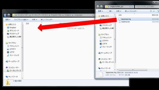 ImgBurn日本語化ファイル移動