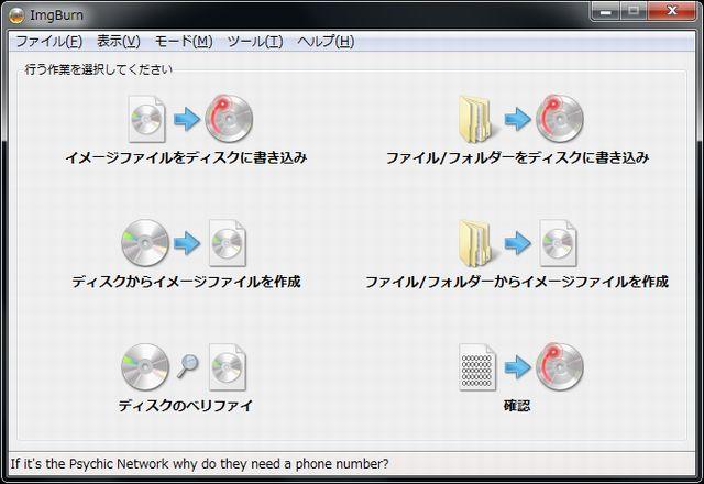 ImgBurn日本語化完了