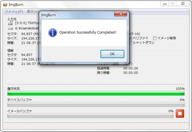 ImgBurnファイル書き込み完了