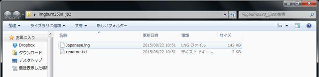 ImgBurn日本語化ファイルフォルダ