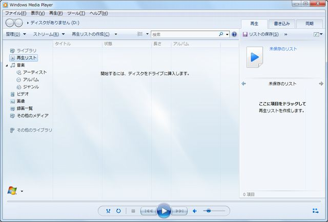 Windows Media Player起動