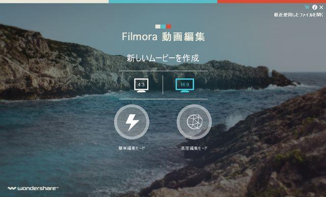 Filmora起動画面