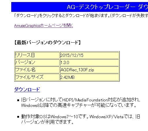 AG-デスクトップレコーダーダウンロードページ