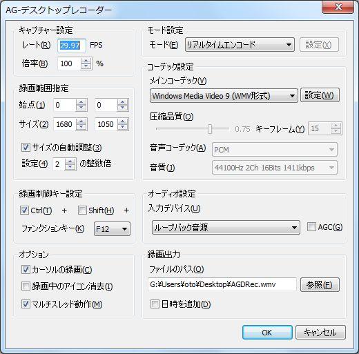 AG-デスクトップレコーダー設定
