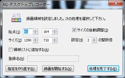AG-デスクトップレコーダー領域指定完了