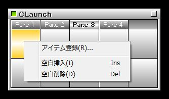 CLaunchアイテム登録