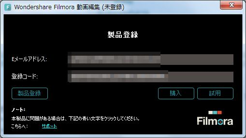 Filmora製品登録画面