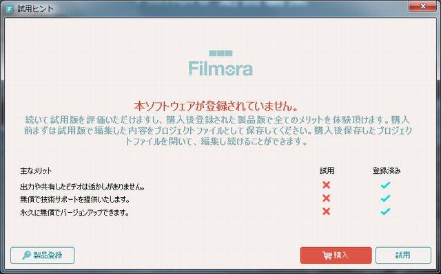 Filmora製品登録選択