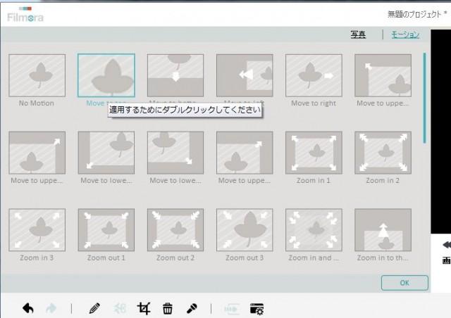 Filmora高度編集モーション適用