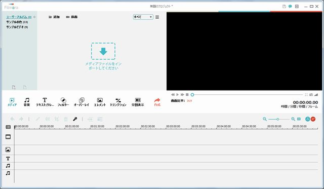 Filmora高度編集モード起動画面