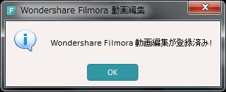 Filmora登録完了