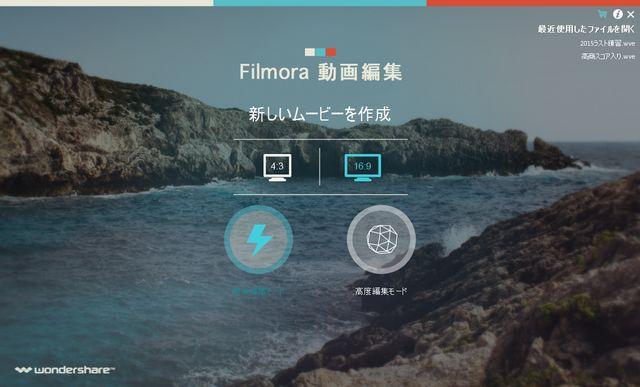 Filmora簡単編集モード
