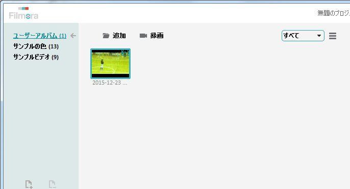 Filmora高度編集モードファイルインポート完了