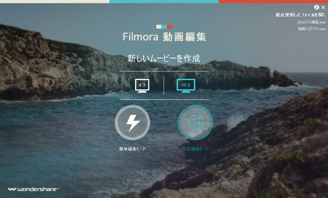 Filmora高度編集モード起動
