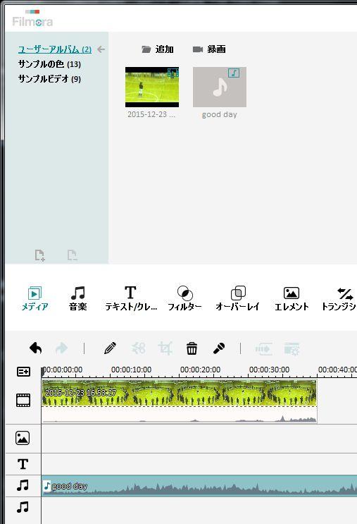 Filmora高度編集音楽ファイル読み込み