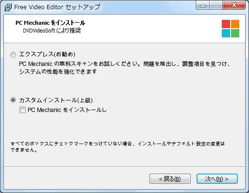 Free Video Editoセットアップカスタムインストール