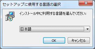 Free Video Edito言語選択
