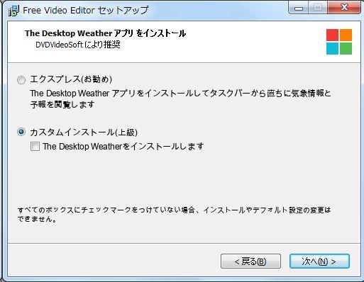 Free Video Editoセットアップカスタムインストール2