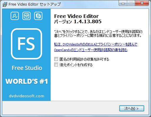 Free Video Editoセットアップ