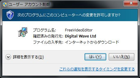 Free Video Edito変更許可