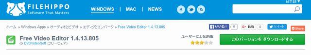 Free Video Editorダウンロード