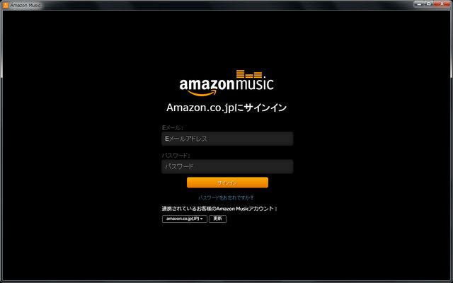 amazonデスクトップ版Amazonmusicサインイン