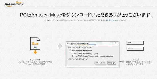 amazonデスクトップ版Amazonmusicダウンロード