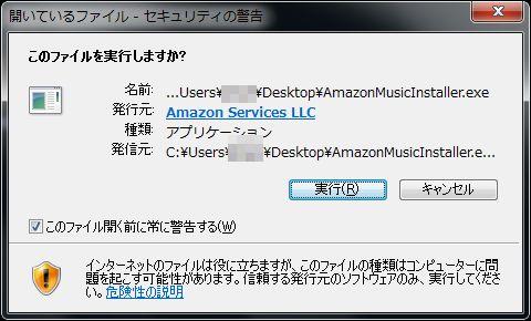 amazonデスクトップ版Amazonmusicセキュリティの警告