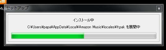 amazonデスクトップ版Amazonmusicセットアップ開始