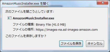 amazonデスクトップ版Amazonmusicファイル保存