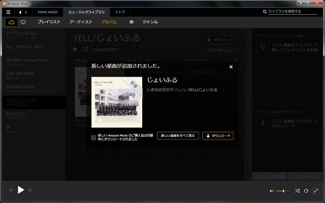 amazonデスクトップ版Amazonmusic新曲追加