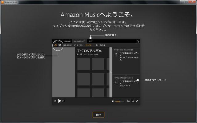 amazonデスクトップ版Amazonmusic起動画面