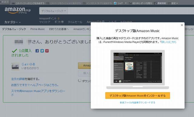amazonデスクトップ版Amazonmusic