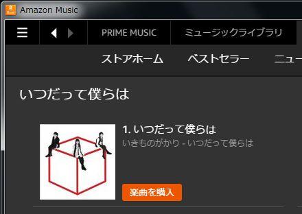 amazonミュージックストア楽曲を購入