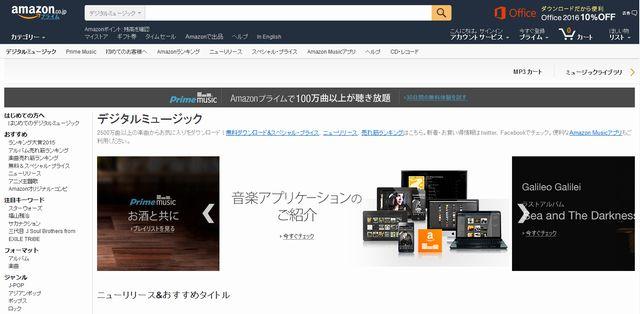 amazon デジタルミュージック