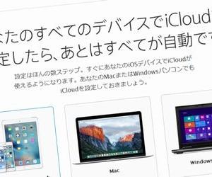 iCloudアイキャッチ