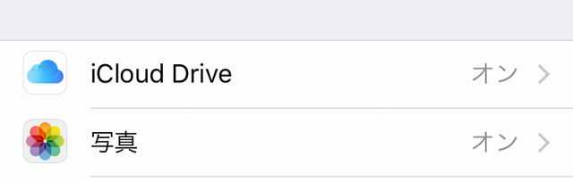 iCloud-iphone設定