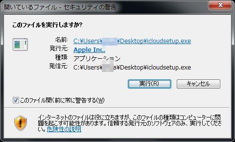 icloudセットアップファイル実行