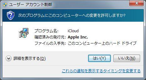 icloudコンピューターへの変更