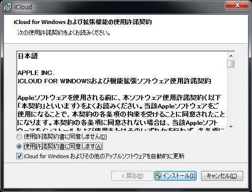 icloudセットアップ使用許諾契約