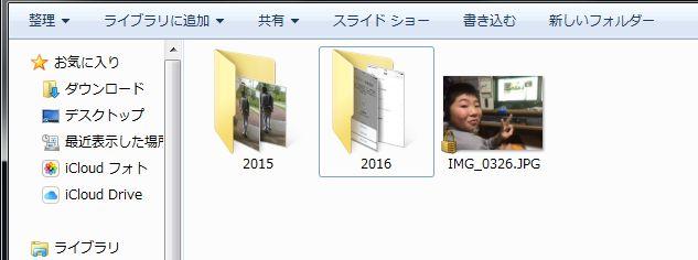 icloudフォト新しい写真