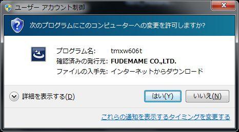 デジカメde!!ムービーシアター6コンピュータ変更
