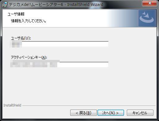 デジカメde!!ムービーシアター6購入インストールユーザー情報