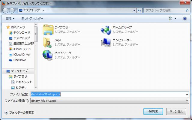 DVD Shrinkセットアップファイル保存先