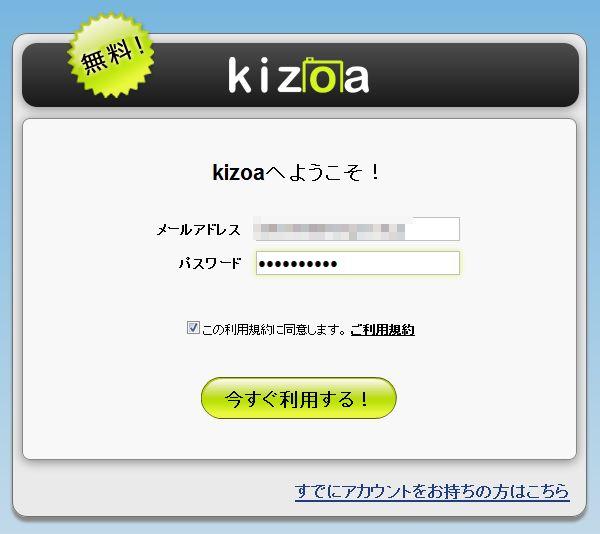kizoaアカウント作成