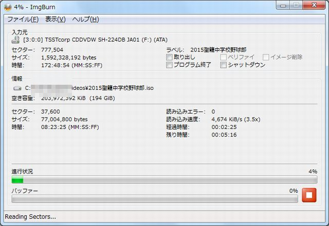 DVD焼き増しImgburnイメージファイルに変換中