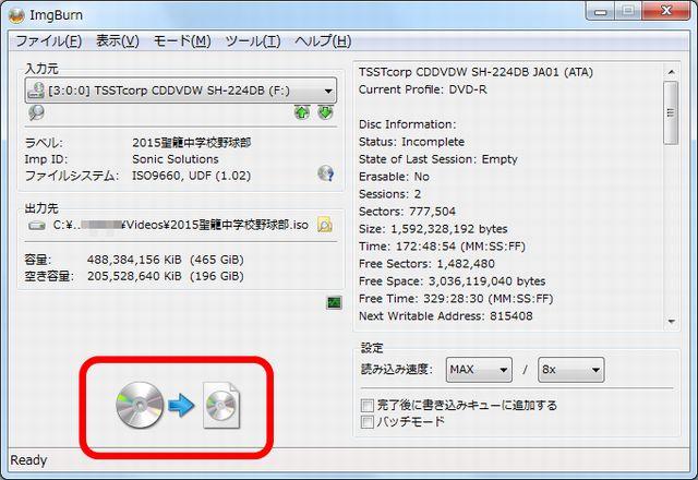 DVD焼き増しImgburnイメージファイルに変換