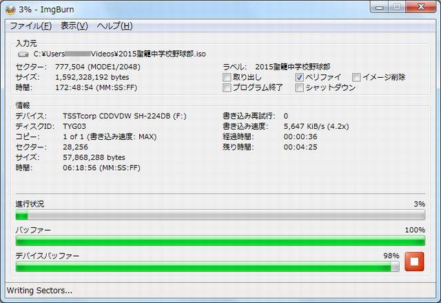 DVD焼き増しImgburnイメージファイル書き込み中
