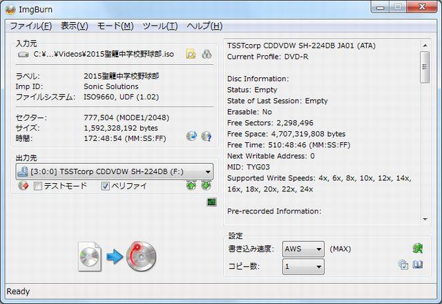 DVD焼き増しImgburnイメージファイル書き込み再開