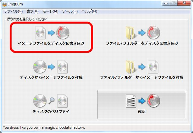 DVD焼き増しImgburnイメージファイル書き込み